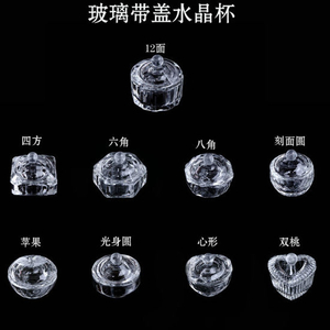 Crystal Clear Acrylic Liquid Dish Glass Cup Nail Art Tool