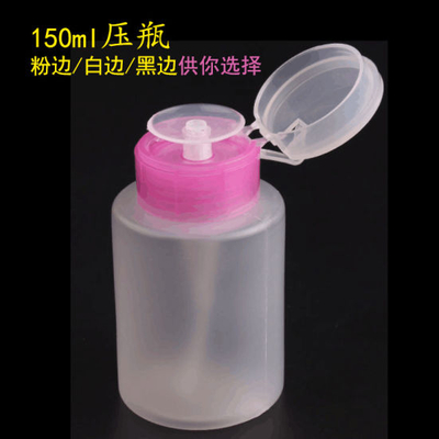 Empty Plastic Nail Polish Makeup Remover Bottle Storage Portable Tool